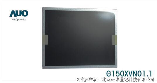 诺维 AUO 15寸工业液晶屏 G150XVN01.1