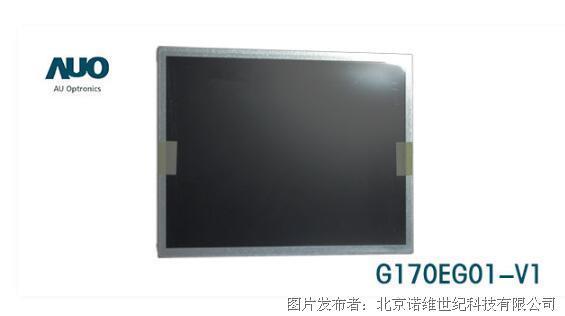 诺维 AUO 17寸工业液晶屏 G170EG01-V1