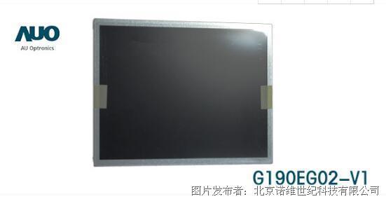 诺维 AUO 19寸工业液晶屏 G190EG02-V1