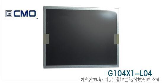 诺维CMO 10.4寸工业液晶屏 G104X1-L04