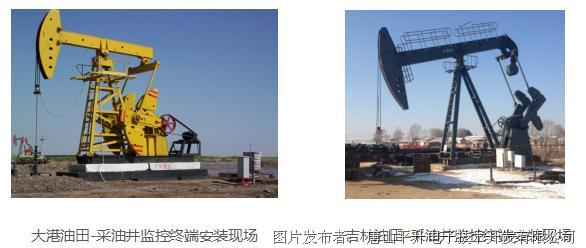 唐山平升 抽油機無線遠程監控系統(油田監控系統)