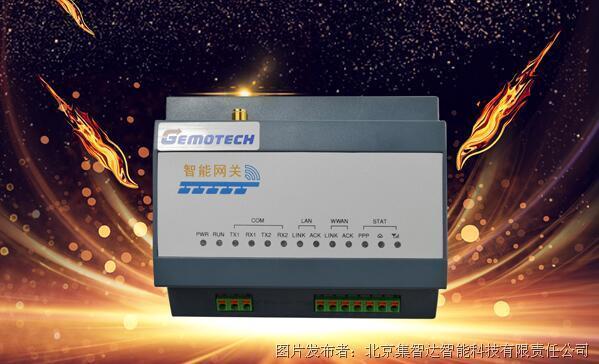 集智达智能GIOT-8701工业物联网智能网关