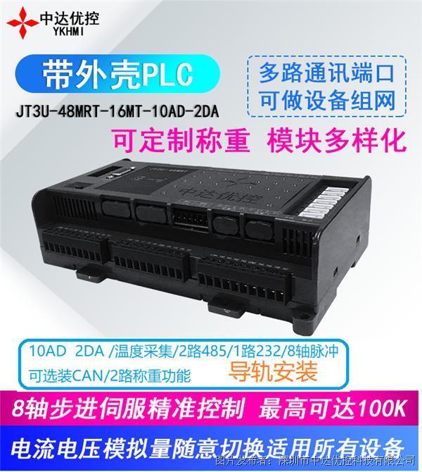 中达优控JT3U-48MR-10AD2DA PLC