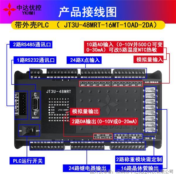 中达优控JT3U-48MRT-10AD2DA PLC