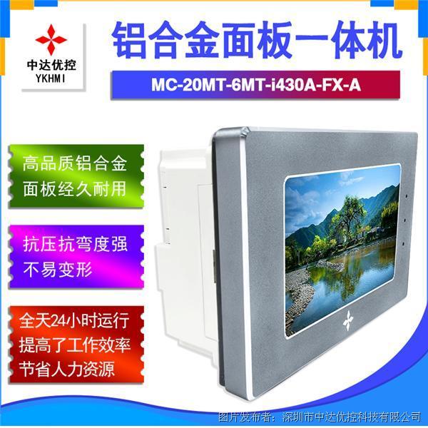 中达优控4.3寸铝合金面板一体机MC-20MT-6MT-i430A-FX-A