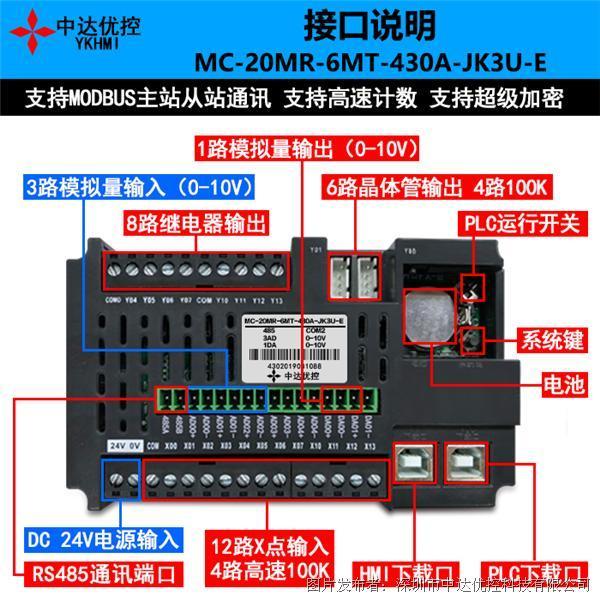 中达优控触摸屏一体机4.3寸一体机MC-20MR-6MT-430-JK3U-E