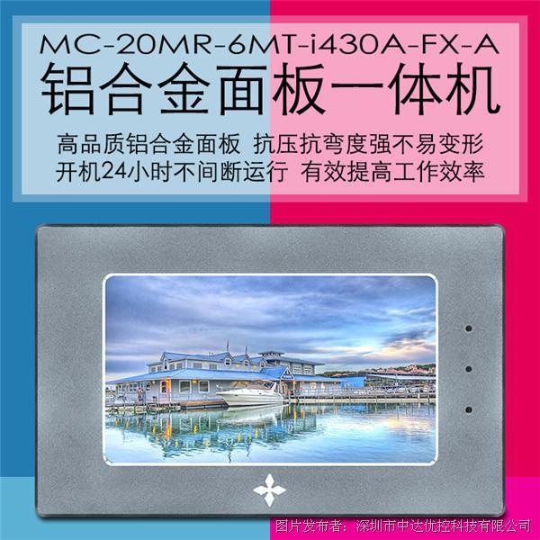 中达优控4.3寸铝合金面板一体机MC-20MR-6MT-i430A-FX-A