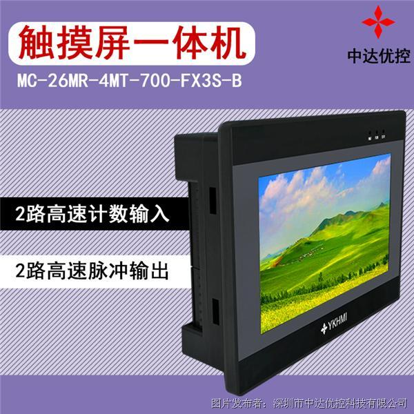 中达优控 MC-26MR-4MT-700-FX3S-B触摸屏一体机