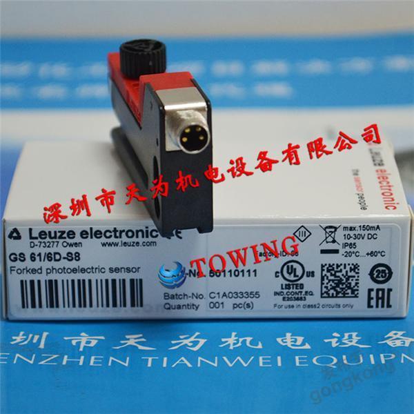 劳易测LEUZE槽型传感器GS 61/6D-S8