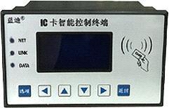 藍迪 IC卡智能控制終端