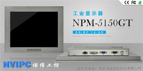 诺维 15寸工业显示器 NPM-5150GT