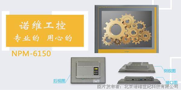 诺维 15寸工业显示器 NPM-6150GT