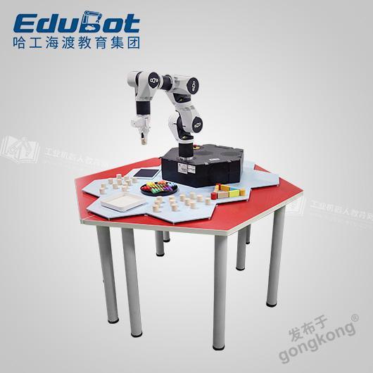 哈工海渡 智能机器人实验台(e.Do)