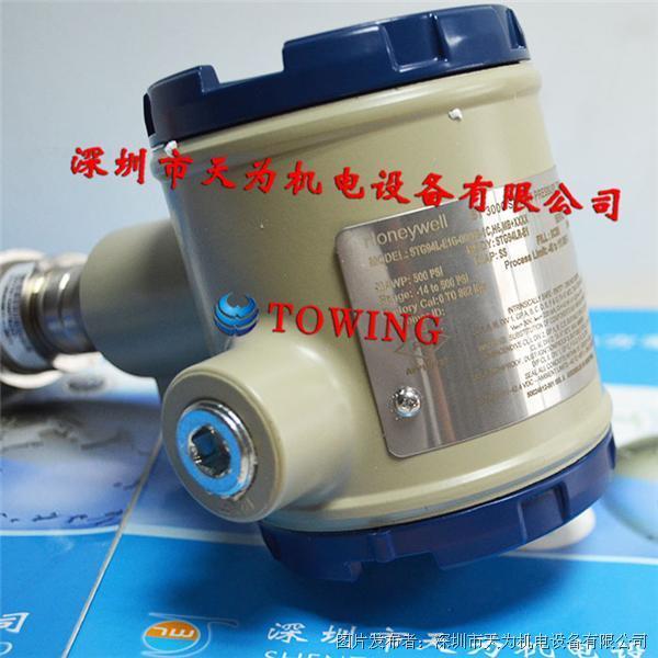 霍尼韋爾壓力變送器STG94L-E1G-00000-1C