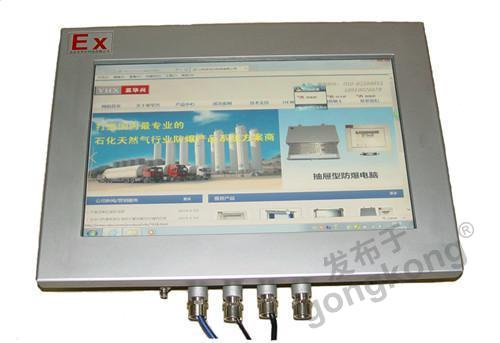 亚华兴22寸LED 防爆显示器