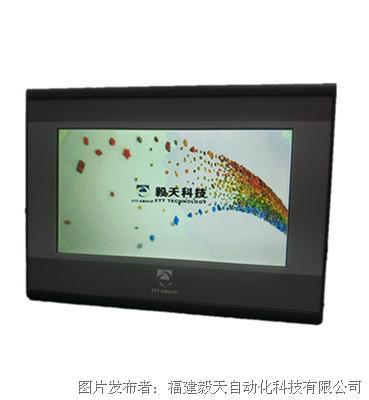 毅天科技 MX700 系列 HMI