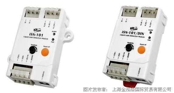 泓格泄漏检测模块 iSN-101, iSN-101/DIN
