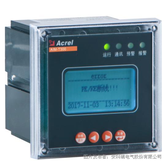 安科瑞工業用絕緣監測裝置