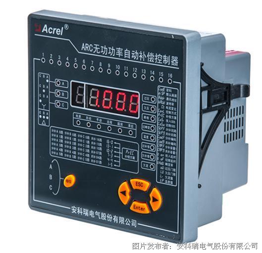 安科瑞ARC功率因數自動補償控制器