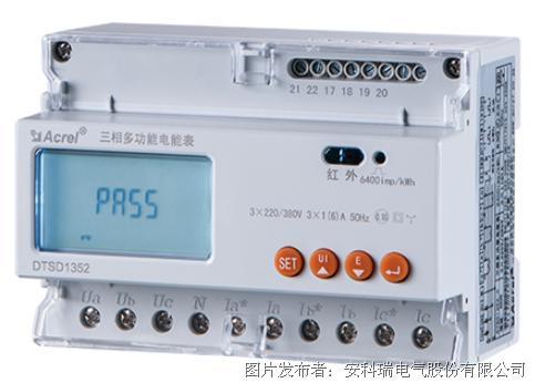 安科瑞 导轨式安装电能计量表