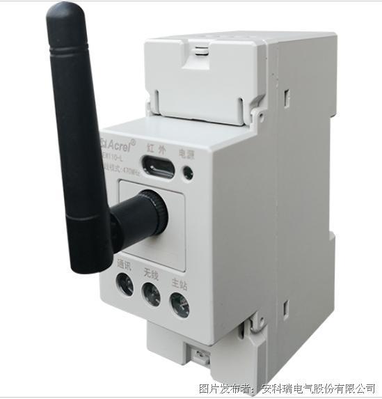 安科瑞 AEW110無線通訊轉換器