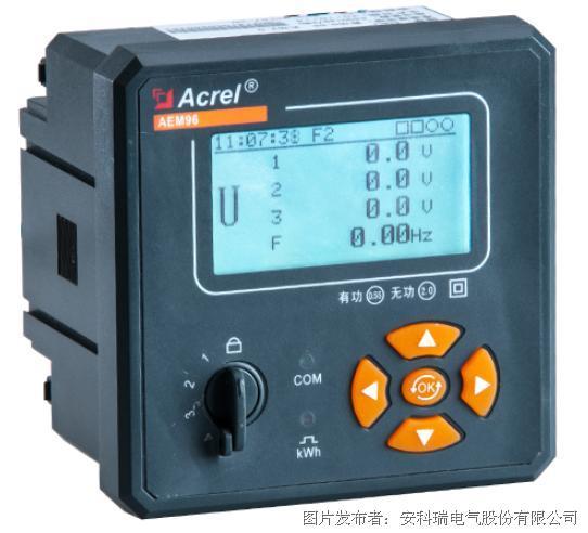 安科瑞 嵌入式安装电能计量表