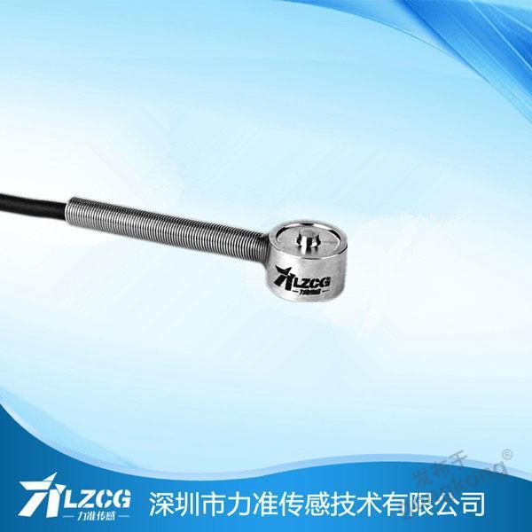 力准 微型压式传感器LFC-08