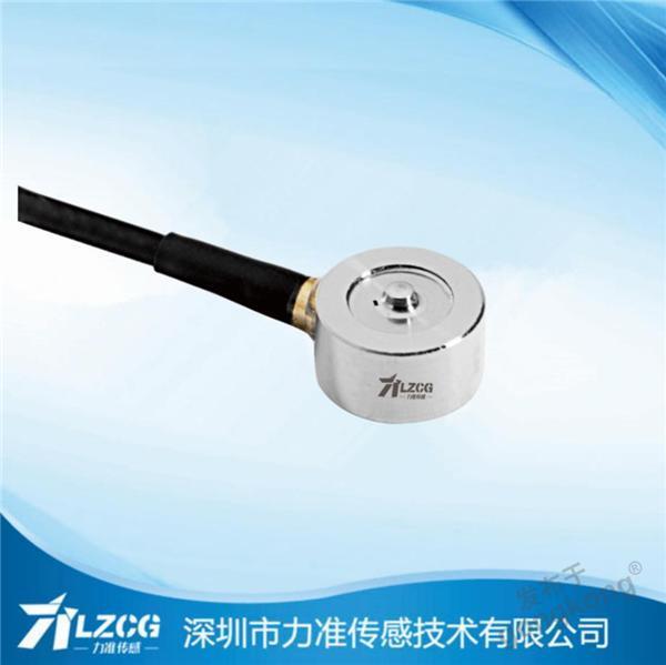 力准 微型压式传感器LFC-09A