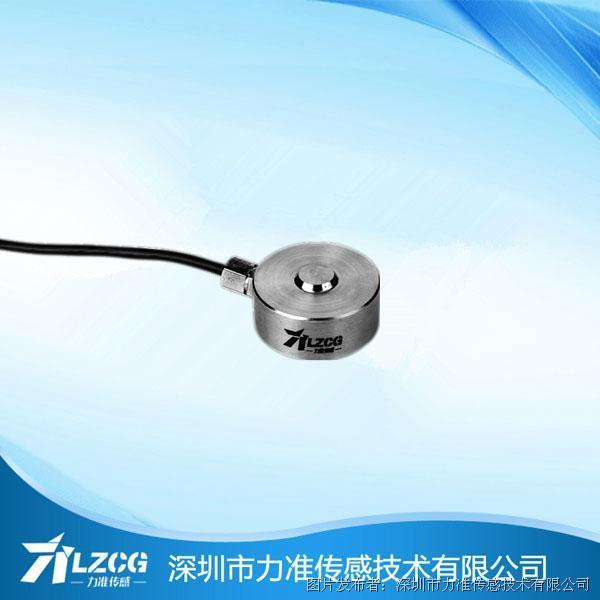 力準 微型壓式傳感器LFC-19