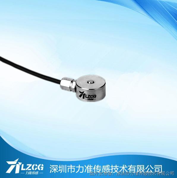 力準 微型壓式傳感器LFC-12