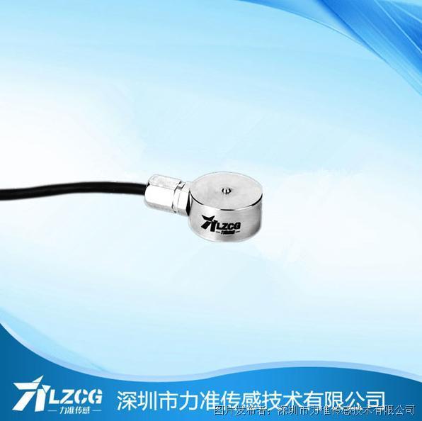 力準 微型壓式傳感器LFC-13