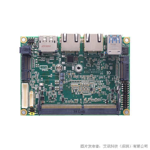 艾讯科技手持式无风扇主机板PICO51R