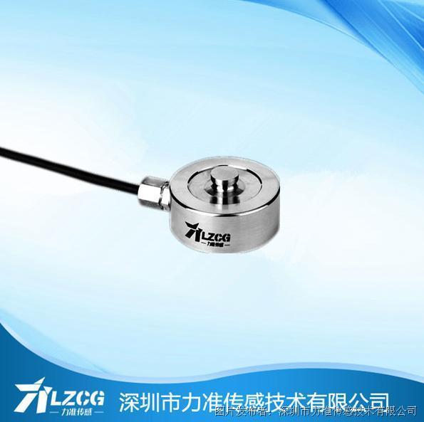 力準 微型壓式傳感器LFC-20