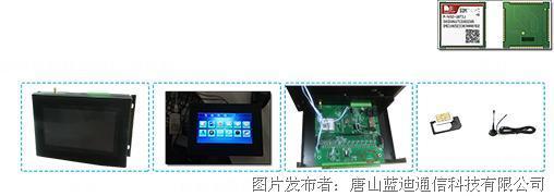 蓝迪 NB-IoT 遥测终端RTU(触摸屏-RJ45)