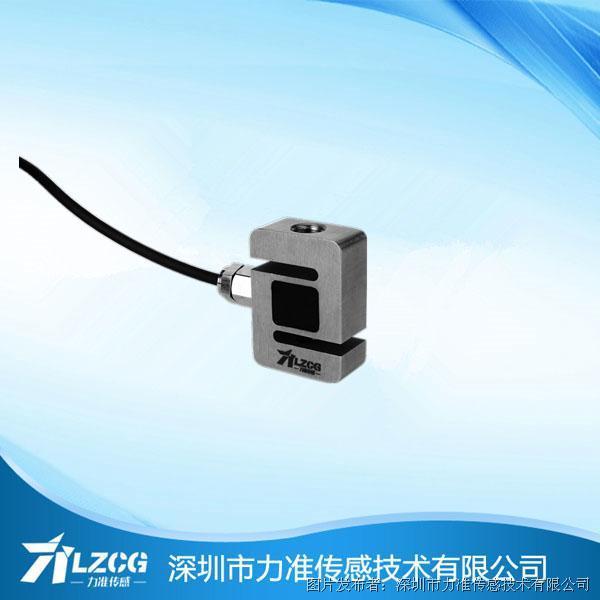 力准 S型传感器LFS-01