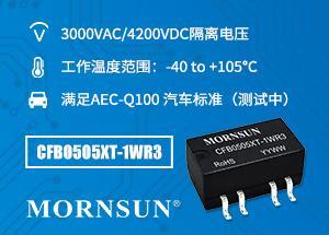 4200VDC高隔离汽车级DC/DC电源模块——CFB0505XT-1WR3