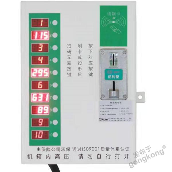 安科瑞ACX系列10路电瓶车智能充电桩