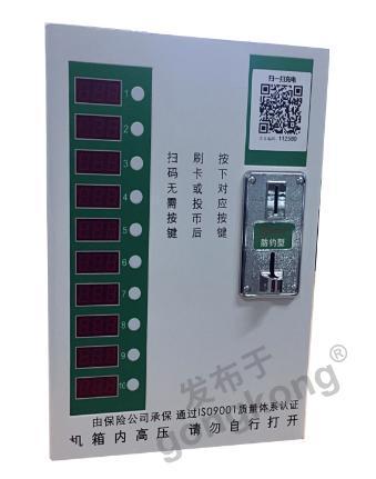 安科瑞  ACX-10AH 投币联网智能电瓶车充电桩