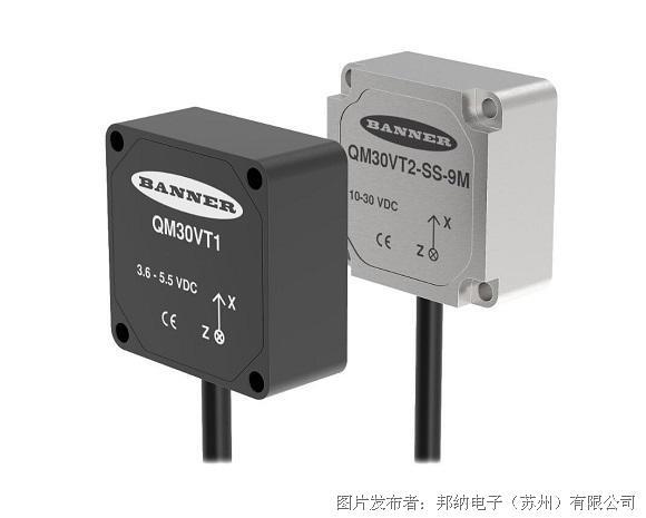 邦纳QM30VT 系列振动和温度传感器