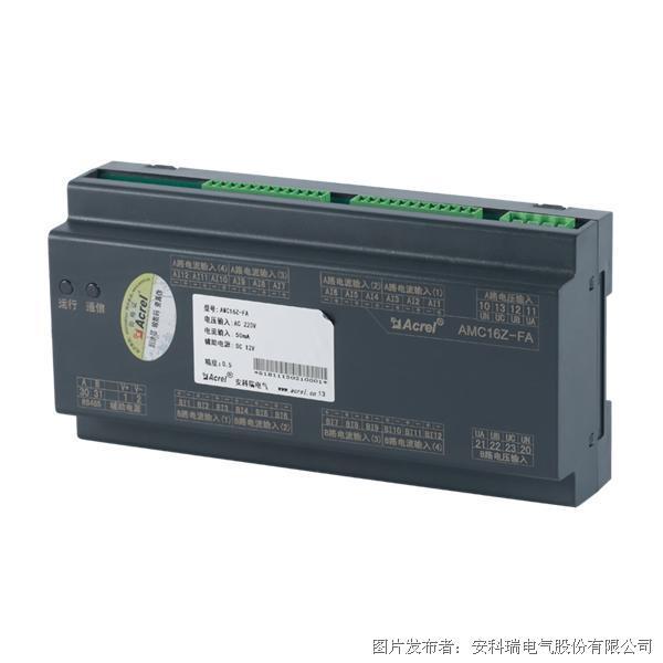 安科瑞 AMC16Z/K数据中心能耗监控装置