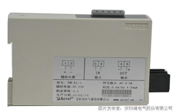 安科瑞 BM系列模拟信号变送器