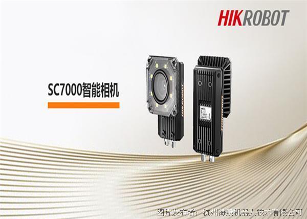 SC7000智能相机如何成为视觉检测的杀手锏?