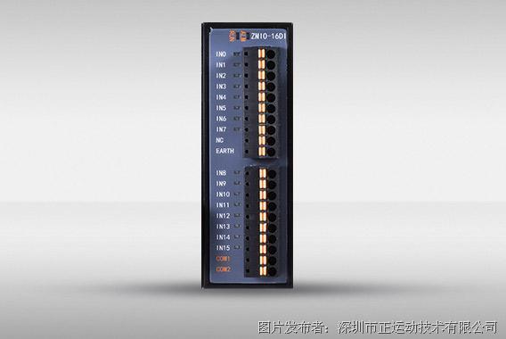 正运动ZMIO300-16DI总线扩展模块
