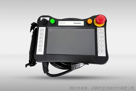 正运动ZHD400X示教盒