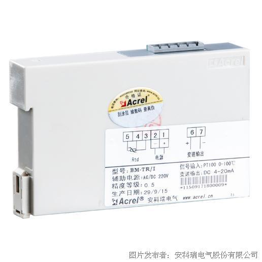 安科瑞 BM系列模拟信号隔离器