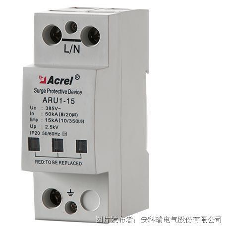 安科瑞ARU系列浪涌保护器