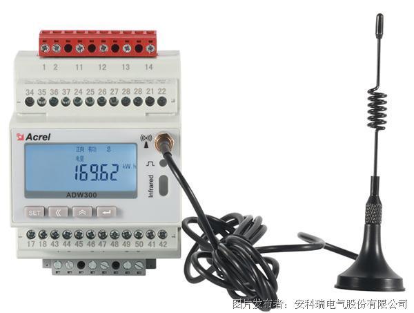 安科瑞 ADW300系列无线计量仪表
