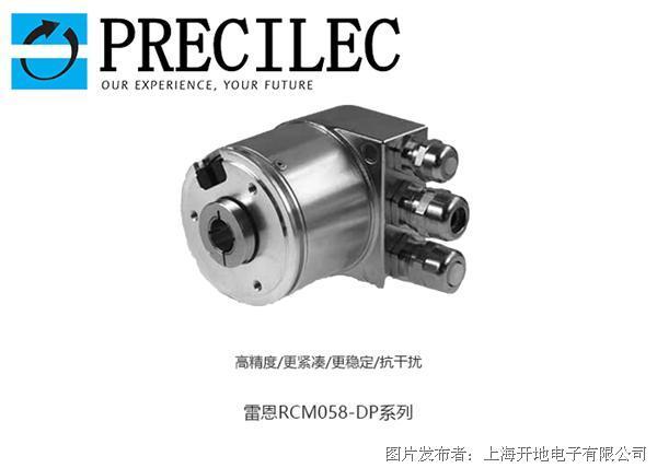 雷恩PRECILEC Profibus-DP絕對值編碼器RCM058-DP系列