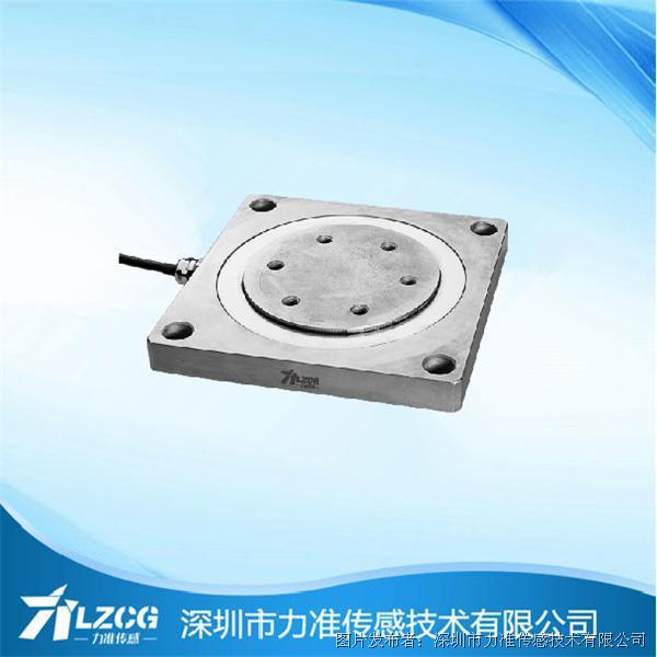 力准 平板式测力传感器LFC-150