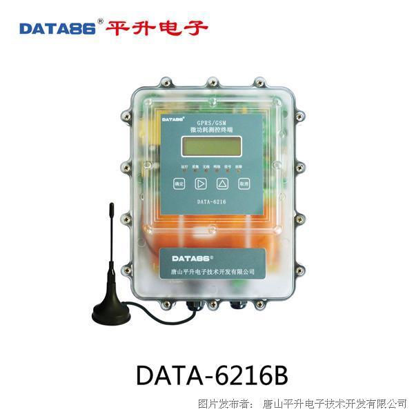 平升電子電池供電防水型數據采集終端RTU
